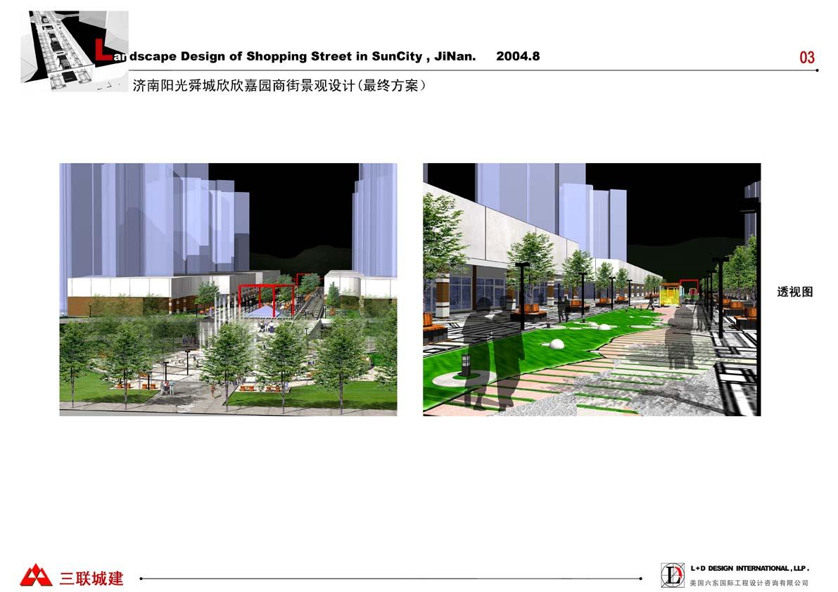 济南阳光舜城商业街景观设计