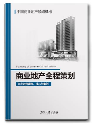 商业地产全程策划