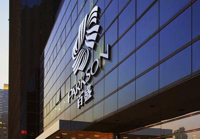 青岛金狮广场是百盛集团在中国市场的首家购物中心,去年开门迎客.