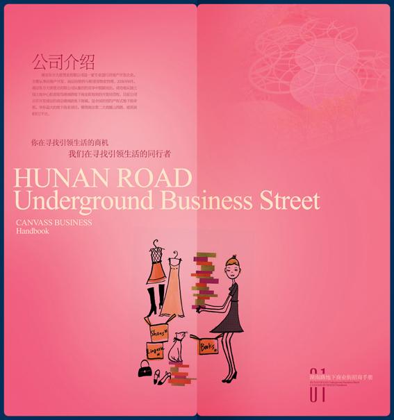 南京湖南路地下商业街的招商手册